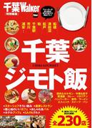 千葉ジモト飯(ウォーカームック)