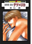 飼育係・リカ テツ×リカ(スーパービーボーイコミックス)