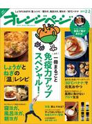 【期間限定価格】オレンジページ 2015年 2/2号