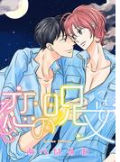 恋の呪文(シアコミックス)