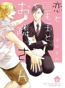 恋と毛玉とお隣さん(ディアプラス・コミックス)