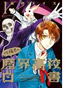 佐藤君の魔界高校白書(1)(WINGS COMICS(ウィングスコミックス))