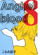 Anghel blood(8)(WINGS COMICS(ウィングスコミックス))