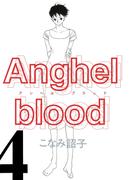 Anghel blood(4)(WINGS COMICS(ウィングスコミックス))