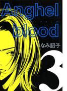 Anghel blood(3)(WINGS COMICS(ウィングスコミックス))