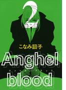 Anghel blood(2)(WINGS COMICS(ウィングスコミックス))