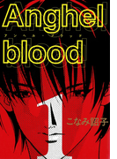 Anghel blood(1)(WINGS COMICS(ウィングスコミックス))