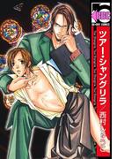 ツアー・シャングリラ(ビーボーイコミックス)