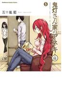 鬼灯さん家のアネキ(+妹)(5)(角川コミックス・エース・エクストラ)