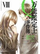 万能鑑定士Qの事件簿 VIII(角川コミックス・エース)