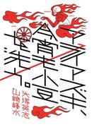 アライアズキ、今宵も小豆を洗う。(1)(角川コミックス・エース)
