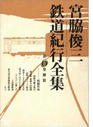 宮脇俊三鉄道紀行全集 第六巻 雑纂(角川学芸出版全集)
