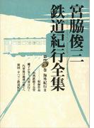 宮脇俊三鉄道紀行全集 第五巻 海外紀行II(角川学芸出版全集)
