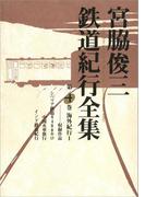 宮脇俊三鉄道紀行全集 第四巻 海外紀行I(角川学芸出版全集)