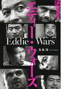 エディー・ウォーズ(文春e-book)