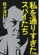 私を通りすぎたスパイたち(文春e-book)