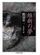 維新の夢 ──渡辺京二コレクション1 史論(ちくま学芸文庫)