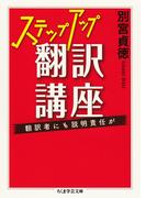 ステップアップ翻訳講座 ──翻訳者にも説明責任が(ちくま学芸文庫)