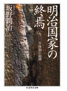 明治国家の終焉 ──一九〇〇年体制の崩壊(ちくま学芸文庫)