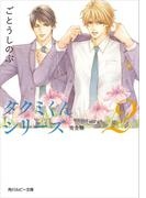 タクミくんシリーズ 完全版2(角川ルビー文庫)
