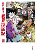 水木しげるの異界探訪記(角川書店単行本)