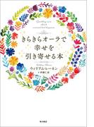 きらきらオーラで幸せを引き寄せる本(角川書店単行本)
