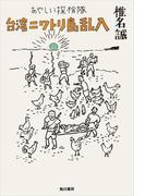 あやしい探検隊 台湾ニワトリ島乱入(角川書店単行本)
