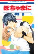【期間限定 無料】ぽちゃまに(1)(花とゆめコミックス)