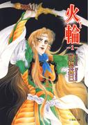【期間限定 無料】火輪(1)(白泉社文庫)