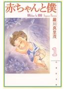 【期間限定 無料】赤ちゃんと僕(1)(白泉社文庫)