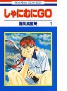 【期間限定 無料】しゃにむにGO(1)(花とゆめコミックス)