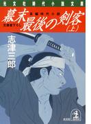【全1-2セット】幕末最後の剣客(光文社文庫)