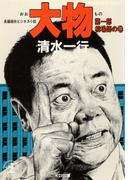 【全1-2セット】大物(光文社文庫)