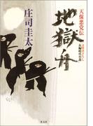 【全1-2セット】天保悪党伝(光文社文庫)