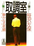 【全1-3セット】取調室(光文社文庫)