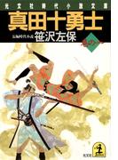 【全1-5セット】真田十勇士(光文社文庫)