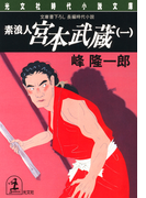 【1-5セット】素浪人 宮本武蔵(光文社文庫)