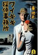 【全1-3セット】ワイキキ探偵事務所(光文社文庫)