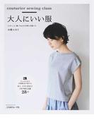 大人にいい服 (Heart Warming Life Series couturier sewing class)(Heart Warming Life Series)