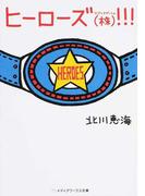 ヒーローズ〈株〉!!! (メディアワークス文庫)(メディアワークス文庫)