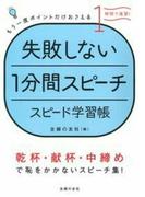 失敗しない1分間スピーチスピード学習帳 (1時間で復習!)