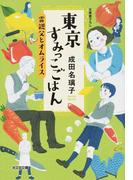 東京すみっこごはん 2 雷親父とオムライス (光文社文庫)