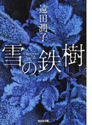 雪の鉄樹 (光文社文庫)(光文社文庫)