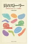 貝のストーリー 「貝的生活」をめぐる7つの謎解き