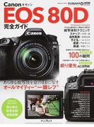 """Canon EOS 80D完全ガイド あらゆる被写体を意のままに写すオールマイティー""""一眼レフ"""" (impress mook DCM MOOK)(impress mook)"""