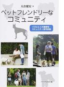 ペットフレンドリーなコミュニティ イヌとヒトの親密性・コミュニティ疫学試論