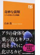 奇妙な菌類 ミクロ世界の生存戦略 (NHK出版新書)(生活人新書)