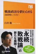 戦後政治を終わらせる 永続敗戦の、その先へ (NHK出版新書)(生活人新書)