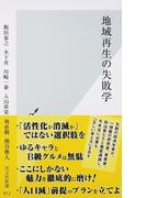 地域再生の失敗学 (光文社新書)(光文社新書)