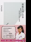 貧血大国・日本 放置されてきた国民病の原因と対策 (光文社新書)(光文社新書)